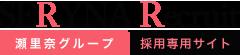 六本木,銀座の高級クラブ「瀬里奈」公式求人サイト
